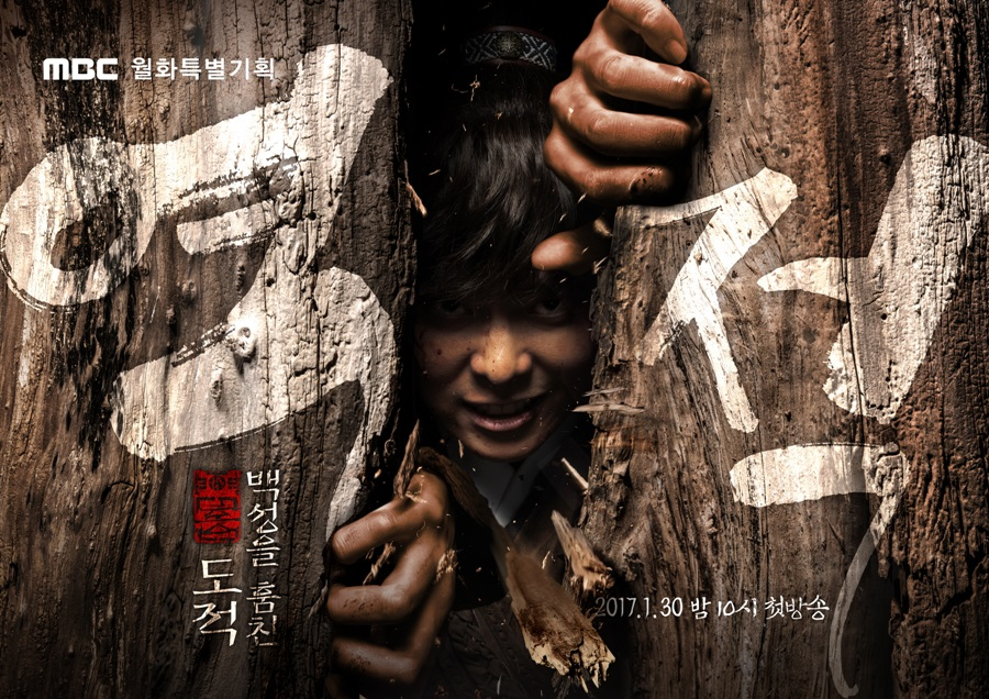 Historical drama 'Rebel: Thief Who Stole the People