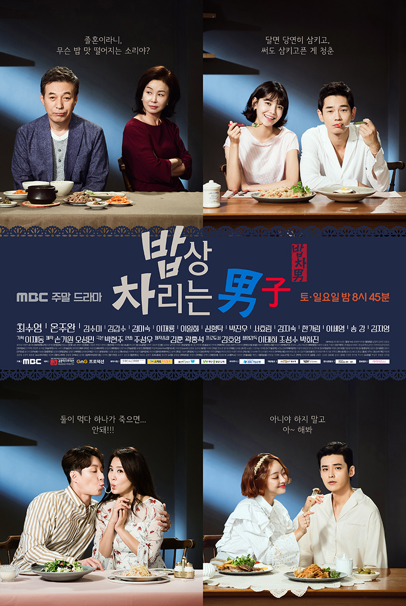 MBC kicks off September with weekend drama 'Man Who Sets the Table