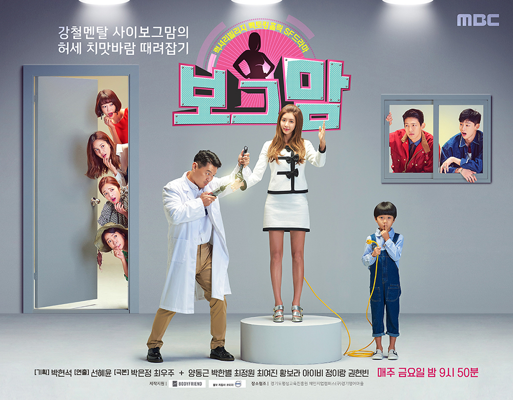 Sci-fi comedy 'Borg Mom' premieres on MBC this Friday with